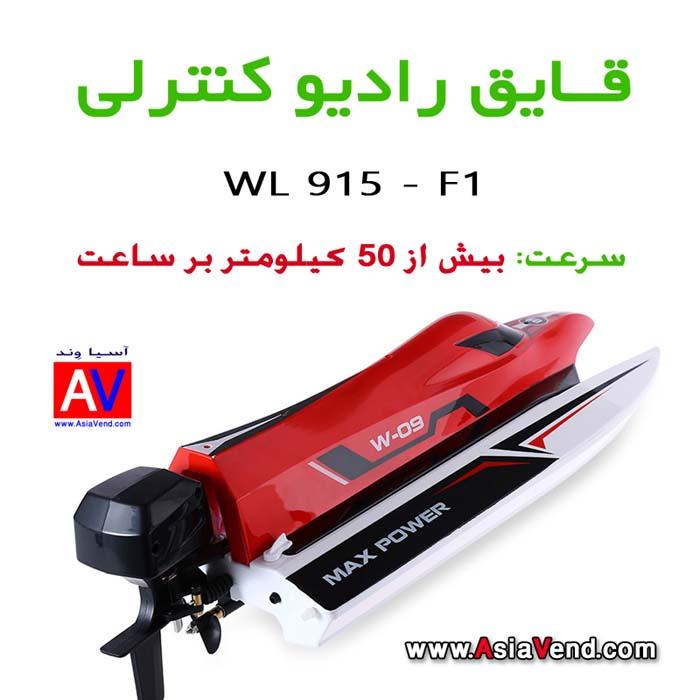 نمایندگی فروش قایق کنترلی خرید قایق کنترلی WL 915