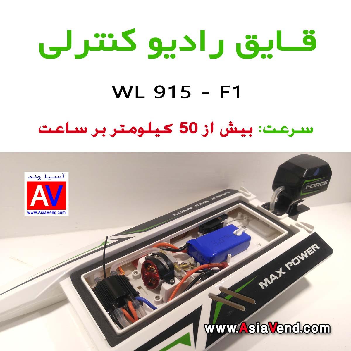 نمایندگی فروش قایق WL TOYS قایق کنترلی WL 915