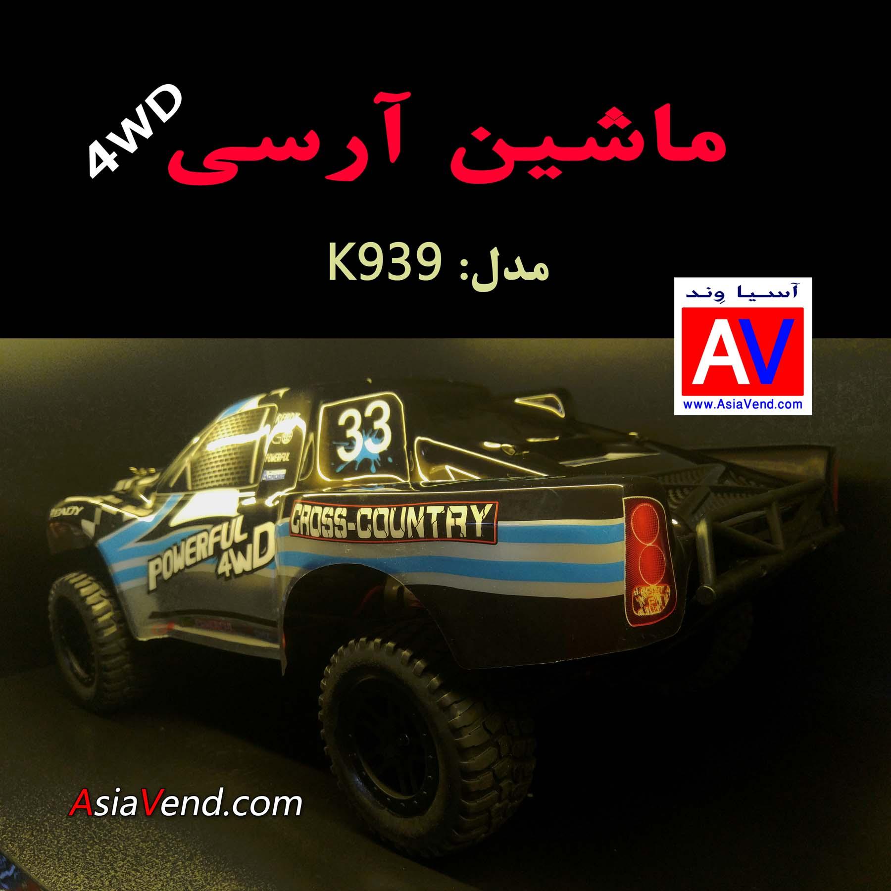 نمایندگی فروش ماشین کنترلی حرفه ای 1 ماشین کنترلی آفرود مدل Wltoys K939