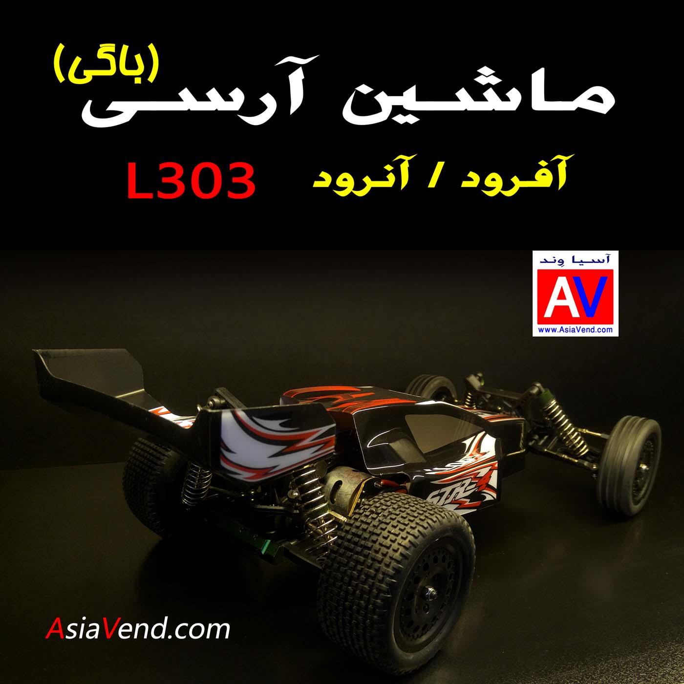 نمایندگی فروش ماشین کنترلی حرفه ای ماشین رادیو کنترلی L303