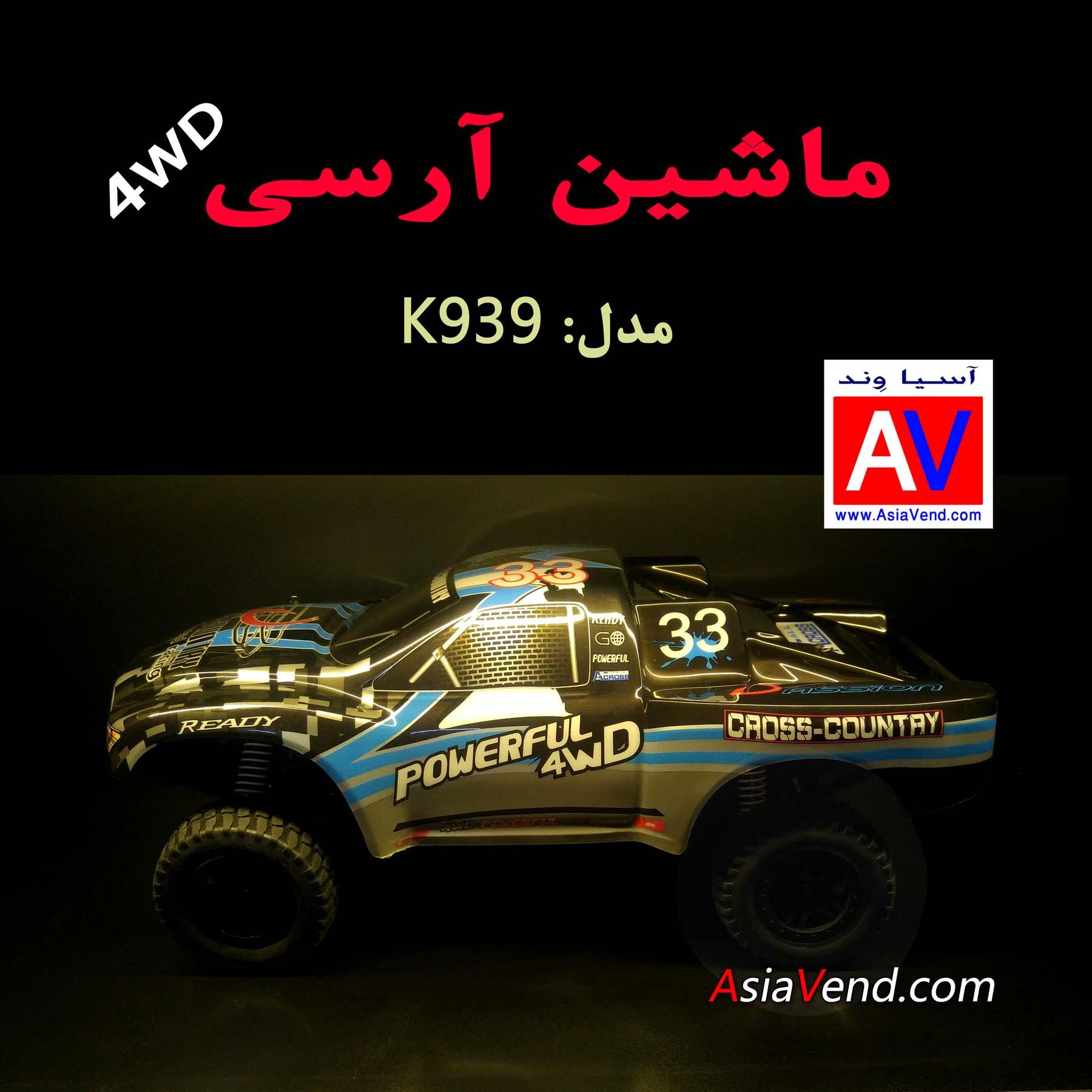 نمایندگی ماشین رادیو کنترلی حرفه ای ارزان ماشین کنترلی آفرود مدل Wltoys K939