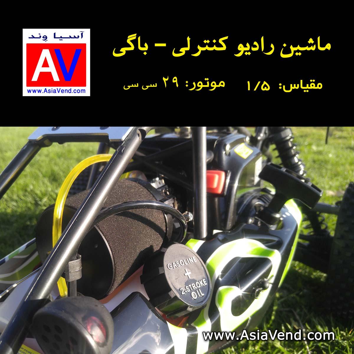 نمایندگی ماشین کنترلی ماشین رادیو کنترلی بنزینی آفرود BAJA RC CAR