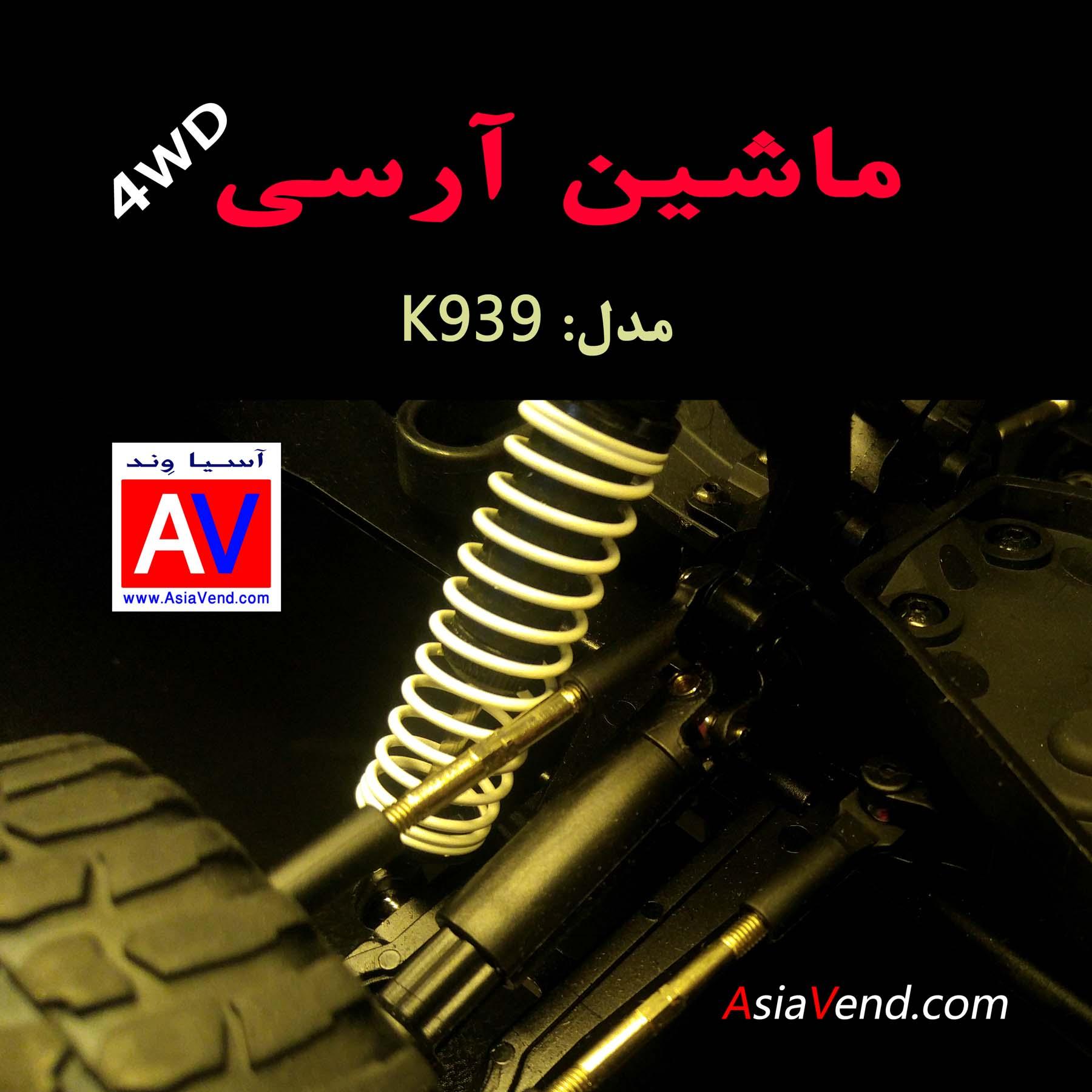 کمک فنر ماشین آرسی آفرود K939 ماشین کنترلی آفرود مدل Wltoys K939