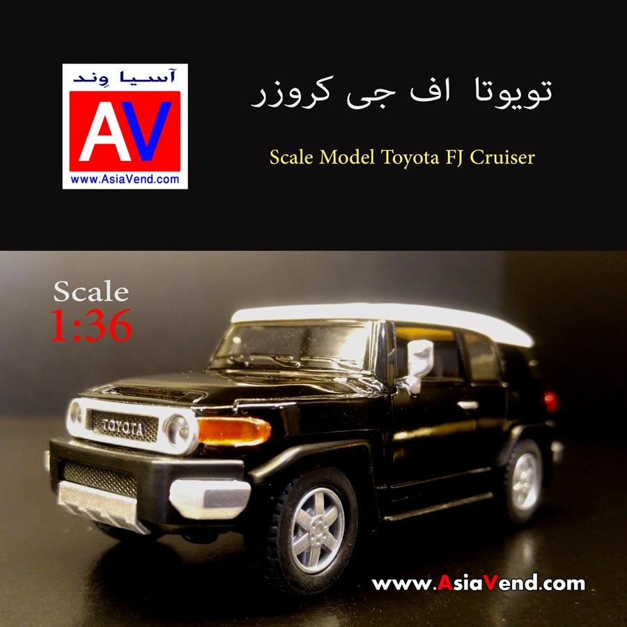FJ Cruiser 1 ماکت تویوتا Toyota FJ Model Car