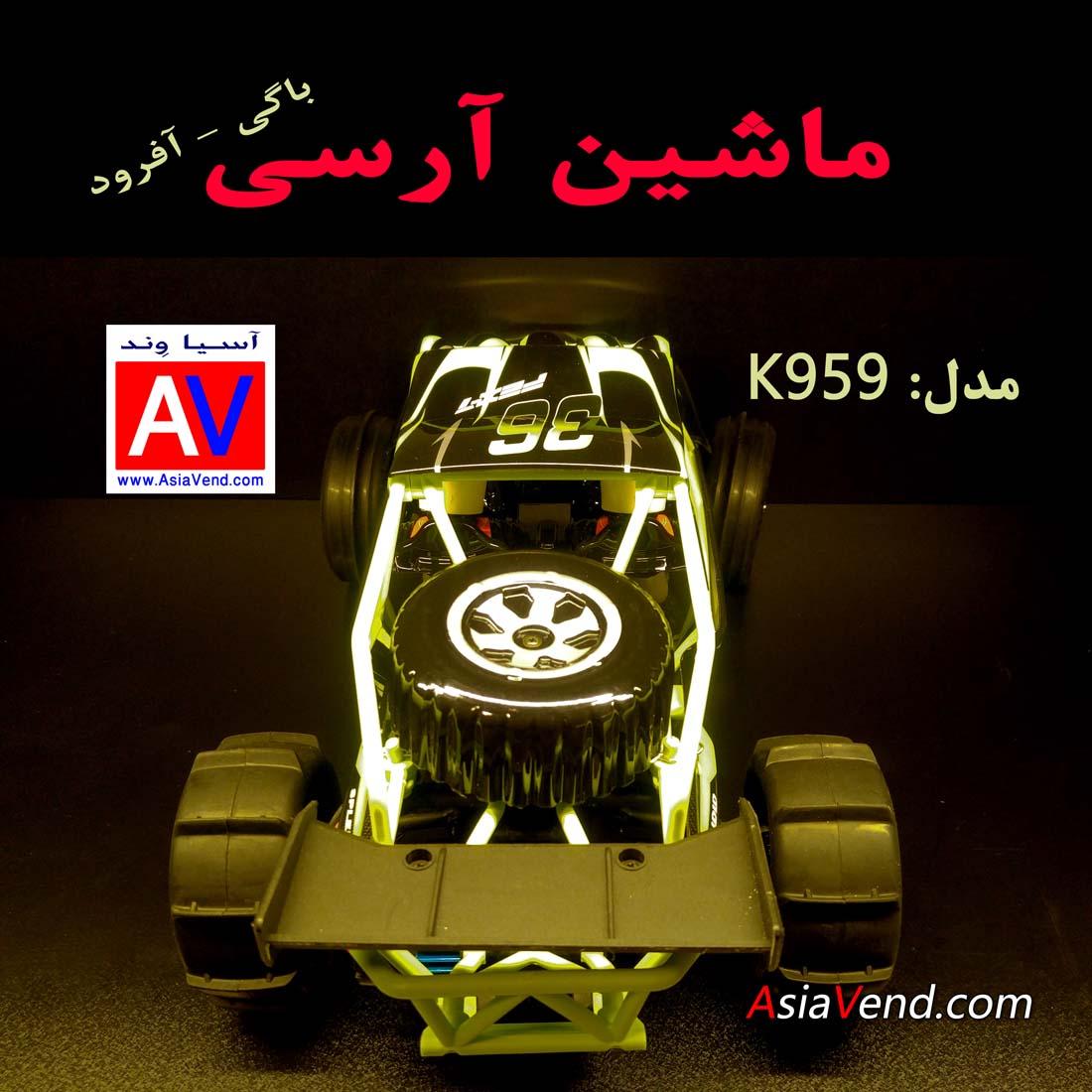 K959 ماشین آرسی ماشین رادیو کنترلی K959