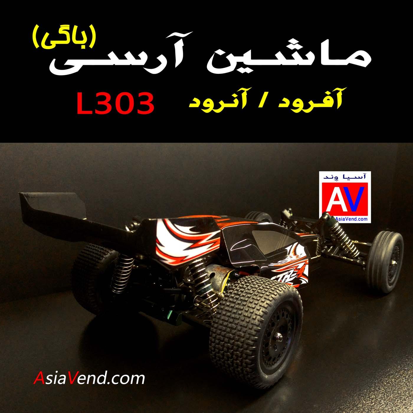 WL TOYS L303 PRICE ماشین رادیو کنترلی L303