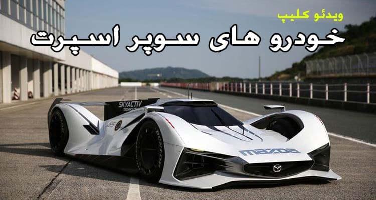 Super Sport CARS خودرو و ماشین های سوپر اسپرت Super Sport CARS خودرو و ماشین های سوپر اسپرت