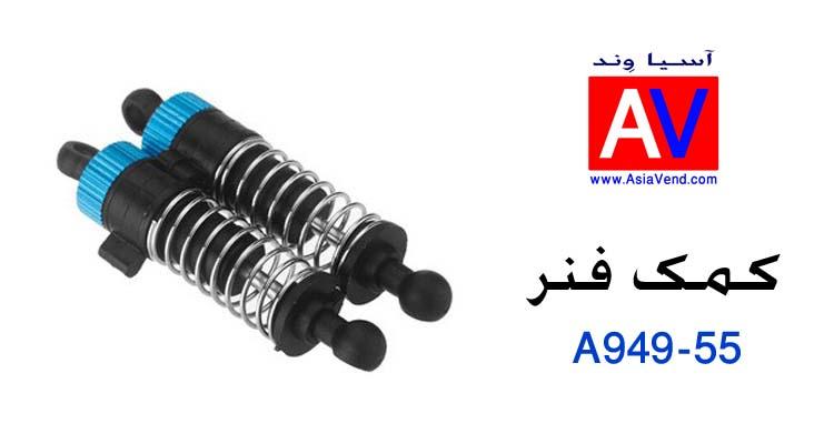 کمک فنر ماشین ارسی کنترلی حرفه ای A949 55 قیمت کمک فنر ماشین ارسی کنترلی حرفه ای A949 55 قیمت