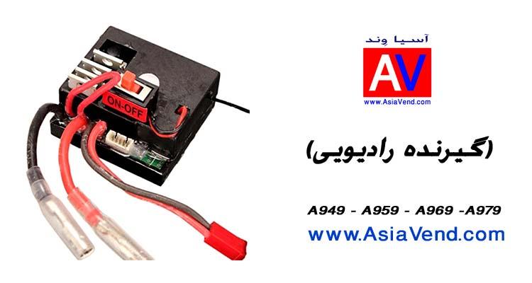 گیرنده رادیویی رسیور ماشین ارسی  گیرنده رادیویی رسیور ماشین ارسی
