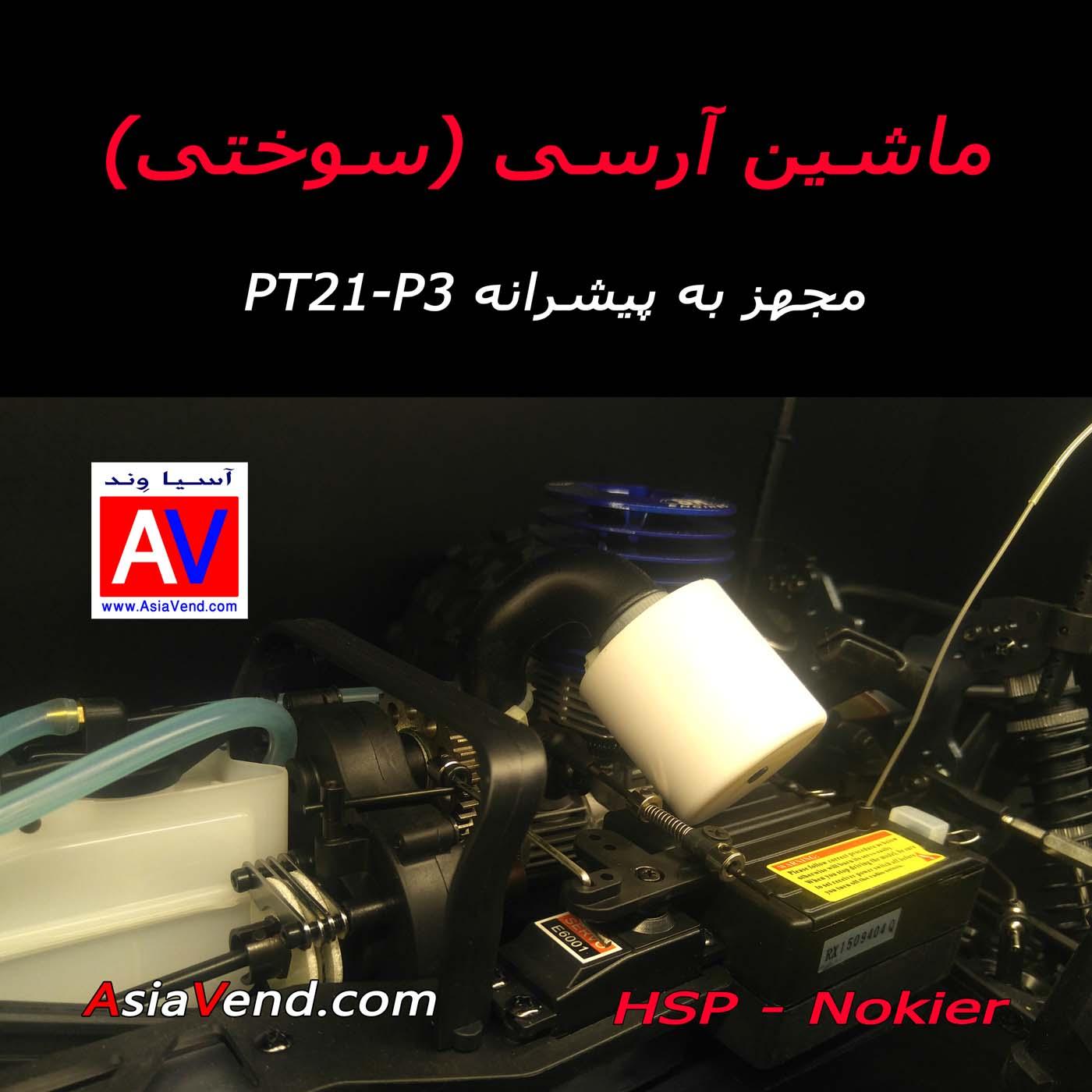 HSP NOKIER PRICE خرید ماشین آرسی سوختی / HSP NITRO RC CAR