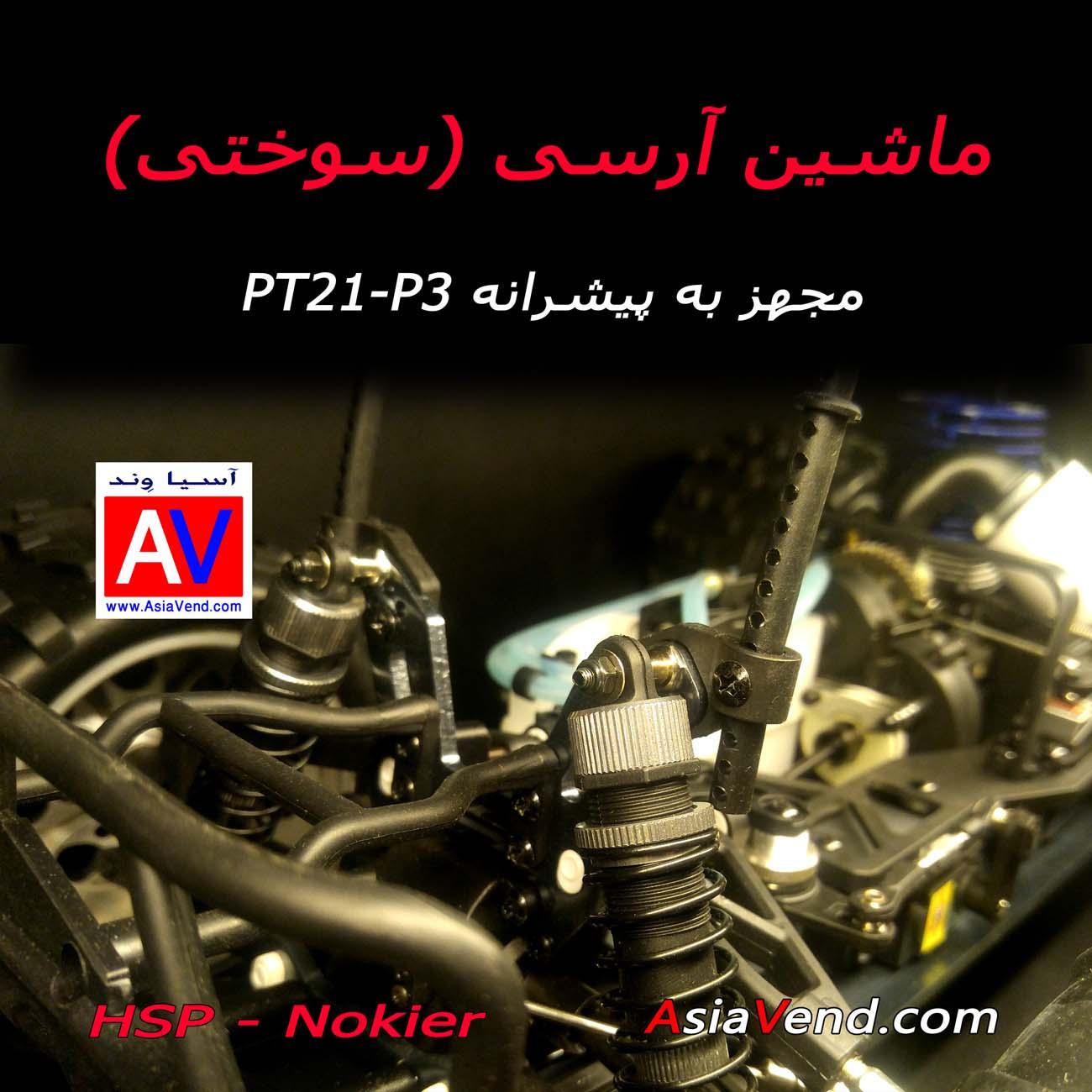 HSP RC CAR FOR SALE خرید ماشین آرسی سوختی / HSP NITRO RC CAR