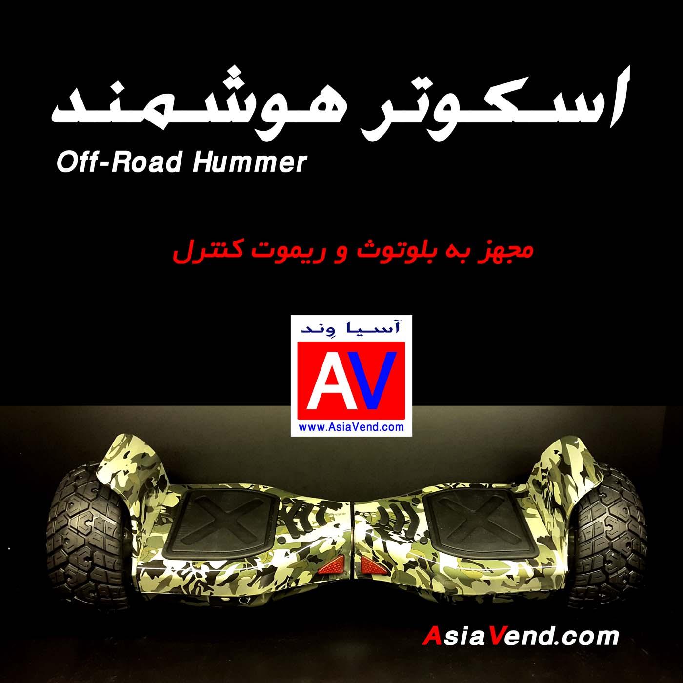 8 inch hummer smart scooter wheel price اسکوتر برقی آفرود اسمارت بالانس ویل مدل  Hummer Offroad Self Balance Wheel