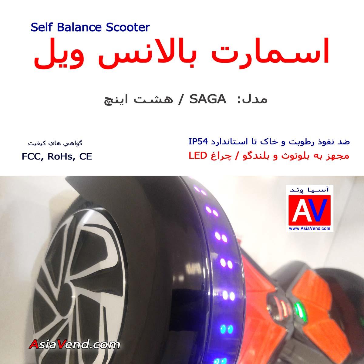 Smart balance wheel hoverboard Iran اسکوتر هوشمند Smart Balance Saga 8