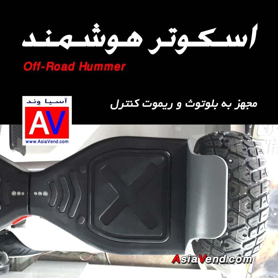 hummer 20 اسکوتر برقی آفرود اسمارت بالانس ویل مدل  Hummer Offroad Self Balance Wheel