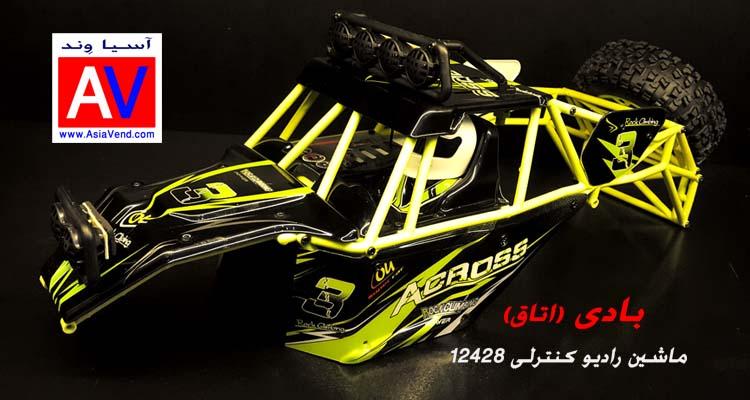 بادی ماشین آرسی 12428 بادی ماشین رادیو کنترلی Wltoys 12428