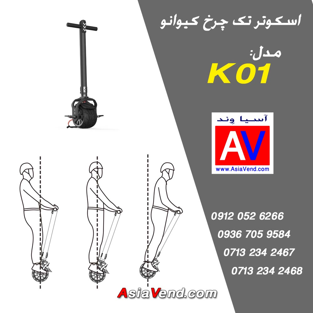 Ko1 Kiwano price اسکوتر تعادلی تک چرخ (دسته دار) / مونوویل کیوانو KO1