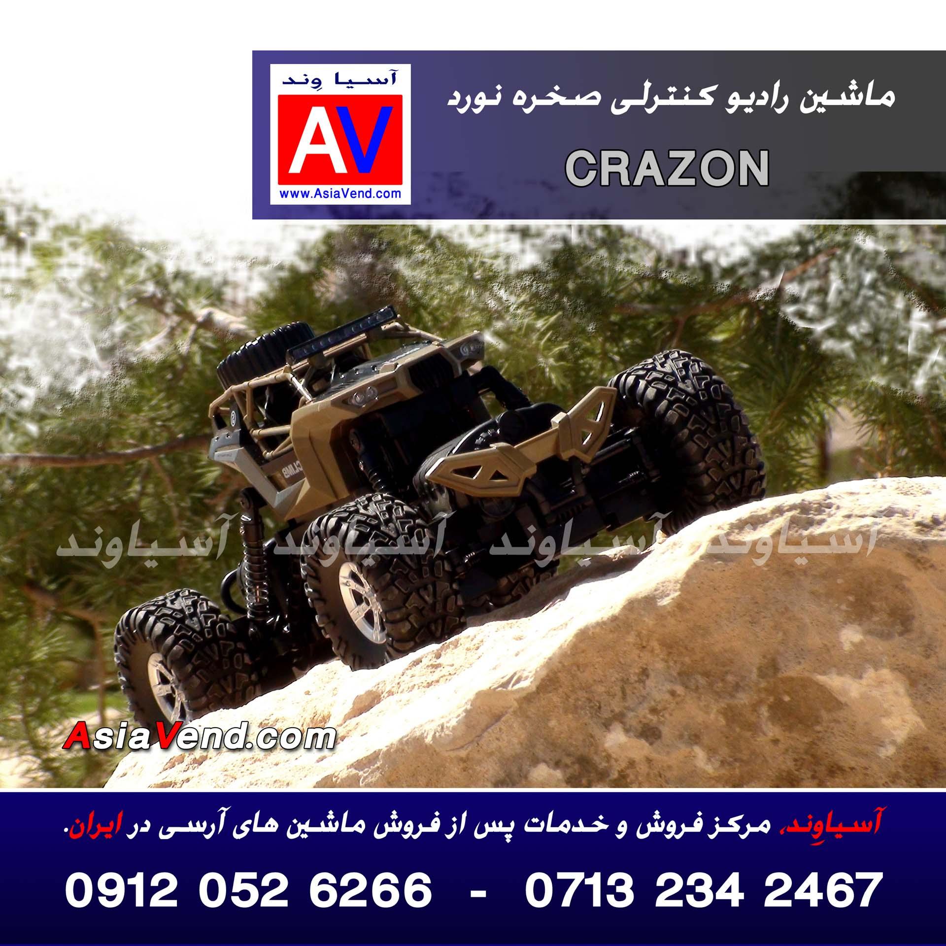 asbabbazi خرید ماشین رادیوکنترلی صخره نورد  Crazon Crawler RC Car Toy