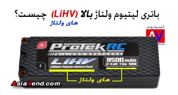باتری لیتیوم