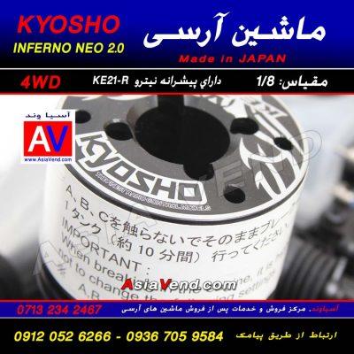 Kyosho RC Car Engine