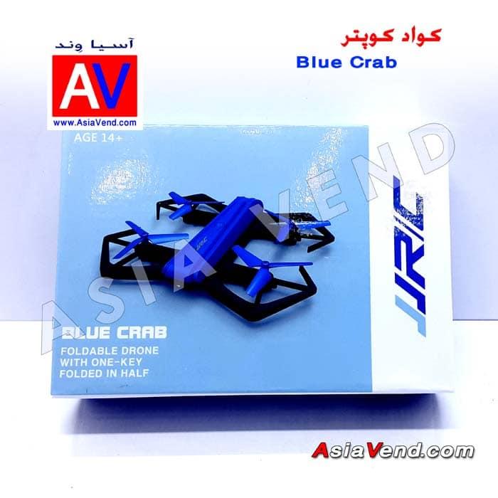 مدل: Blue Crab / بولو کرب با قابلیت تا شو (جمع و باز شدن با یک دکمه)