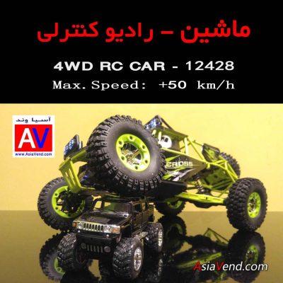 اطلاعات کلی ماشین کنترلی حرفه ای ماشین آرسی RC CAR 400x400 ماشین رادیو کنترلی حرفه ای Wltoys 12428 RC CAR