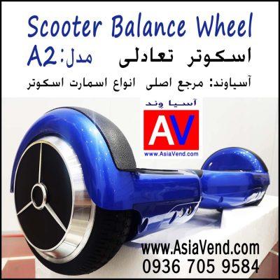 خرید اسکوتر برقی A2 Smart Balance Wheel 400x400 خرید اسکوتر برقی A2 Smart Balance Wheel