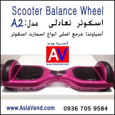 درباره اسکوتر برقی A2 400x400 خرید اسکوتر برقی A2 Smart Balance Wheel