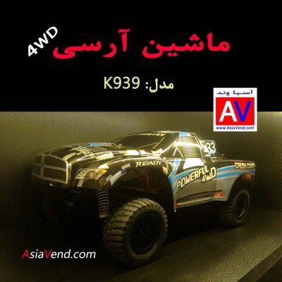 درباره ماشین آرسی K939M 400x400 درباره ماشین آرسی K939M