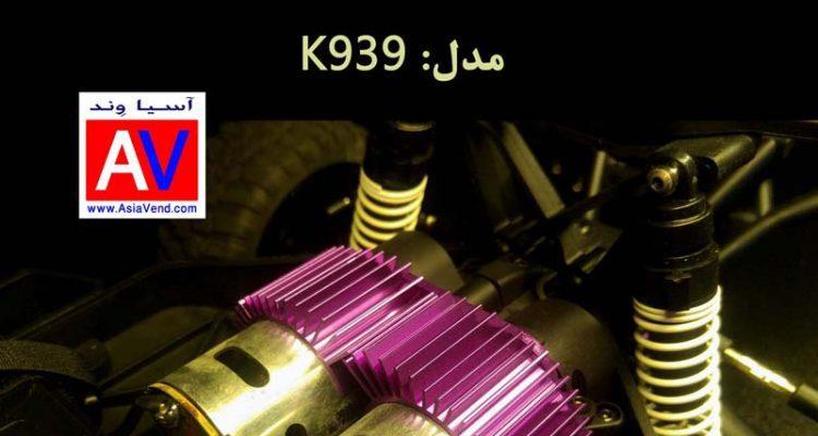ماشین آرسی آفرود ماشين كنترلی ارتقا يافته K939 2 750x400 ماشین کنترلی آفرود مدل Wltoys K939