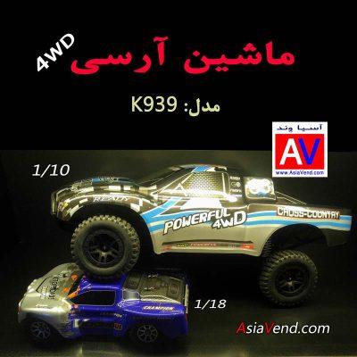 ماشین آرسی آفرود ماشين كنترلی ارتقا يافته K939 400x400 ماشین کنترلی آفرود مدل Wltoys K939
