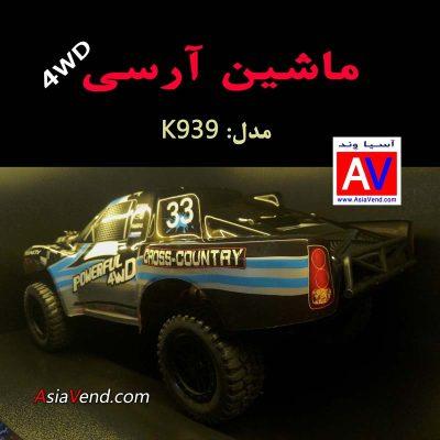 ماشین آرسی آفرود ماشين كنترلی ارتقا يافته K939 5 400x400 ماشین آرسی آفرود ماشين كنترلی ارتقا يافته K939 (5)