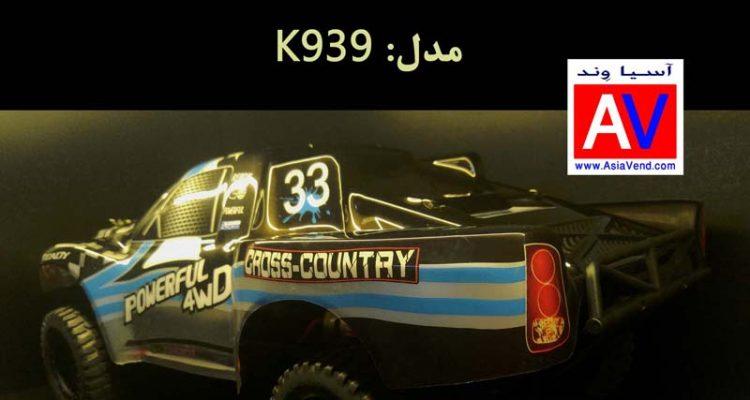 ماشین آرسی آفرود ماشين كنترلی ارتقا يافته K939 5 750x400 ماشین کنترلی آفرود مدل Wltoys K939