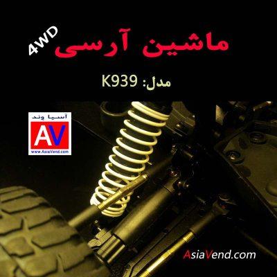 ماشین آرسی آفرود ماشين كنترلی ارتقا يافته K939 6 400x400 ماشین آرسی آفرود ماشين كنترلی ارتقا يافته K939 (6)