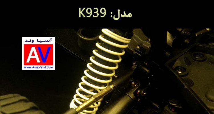 ماشین آرسی آفرود ماشين كنترلی ارتقا يافته K939 6 750x400 ماشین کنترلی آفرود مدل Wltoys K939