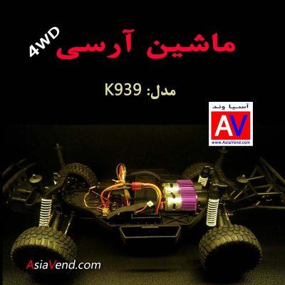 ماشین آرسی آفرود ماشين كنترلی ارتقا يافته K939 7 400x400 ماشین آرسی آفرود ماشين كنترلی ارتقا يافته K939 (7)