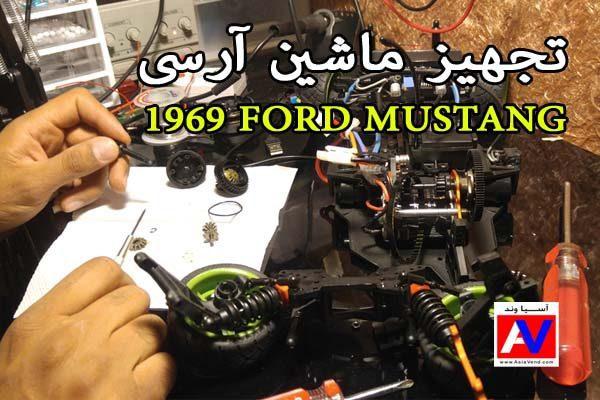 ماشین آرسی موستانگ 69 ارتقاء یافته 600x400 ماشین آرسی موستانگ 69 ارتقاء یافته