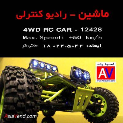 ماشین کنترلی آفرود ارزان 400x400 ماشین رادیو کنترلی حرفه ای Wltoys 12428 RC CAR