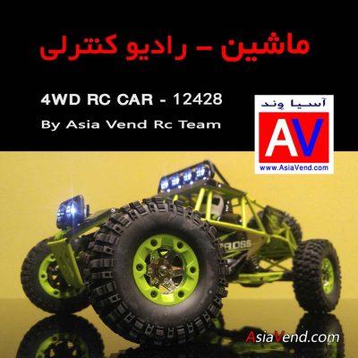 ماشین کنترلی حرفه ای آفرود مدل Wltoys 12428 400x400 ماشین رادیو کنترلی حرفه ای Wltoys 12428 RC CAR