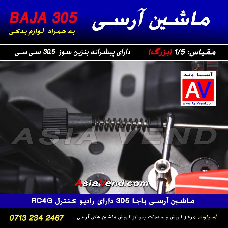 اهرم لیگلاژ ترمز باجا آرسی ماشین کنترلی آرسی بنزینی BAJA 305 RC CAR