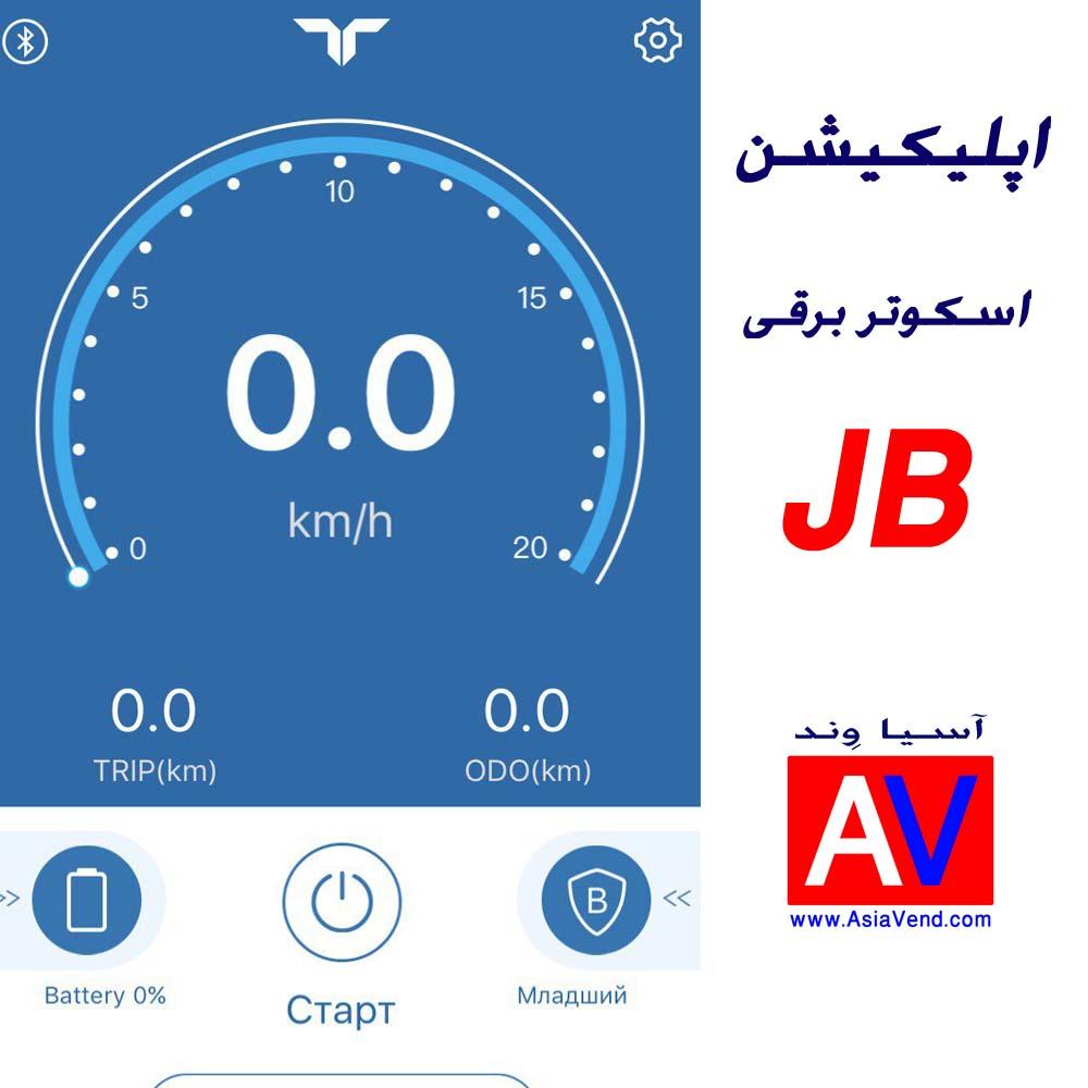 اپلیکیشن اسکوتر برقی اسکوتر هوشمند اسکوتر برقی خود تعادل و اپلیکیشن دار JB | خرید اسکوتر هوشمند