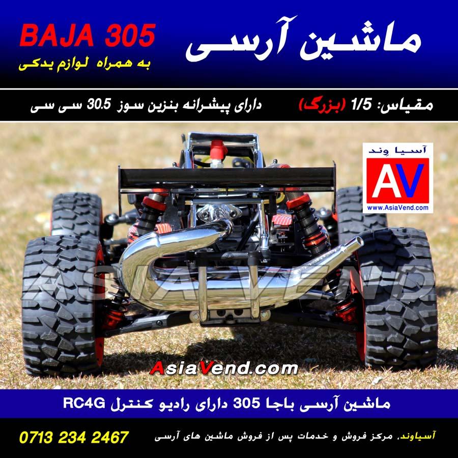 اگزوز ماشین آرسی باجا 30 سی سی ماشین کنترلی آرسی بنزینی BAJA 305 RC CAR