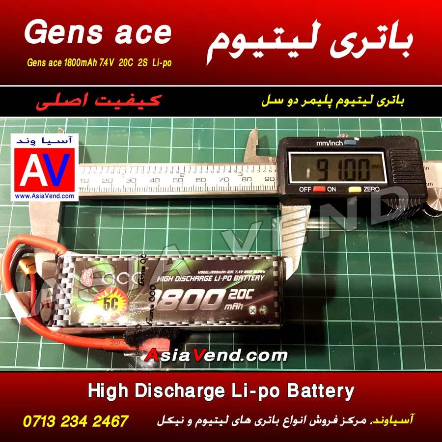 باتری لیتیوم 2 سل 1800 میلی آمپر باتری لیتیوم پلیمر Gens ace 7.4 1800mAh