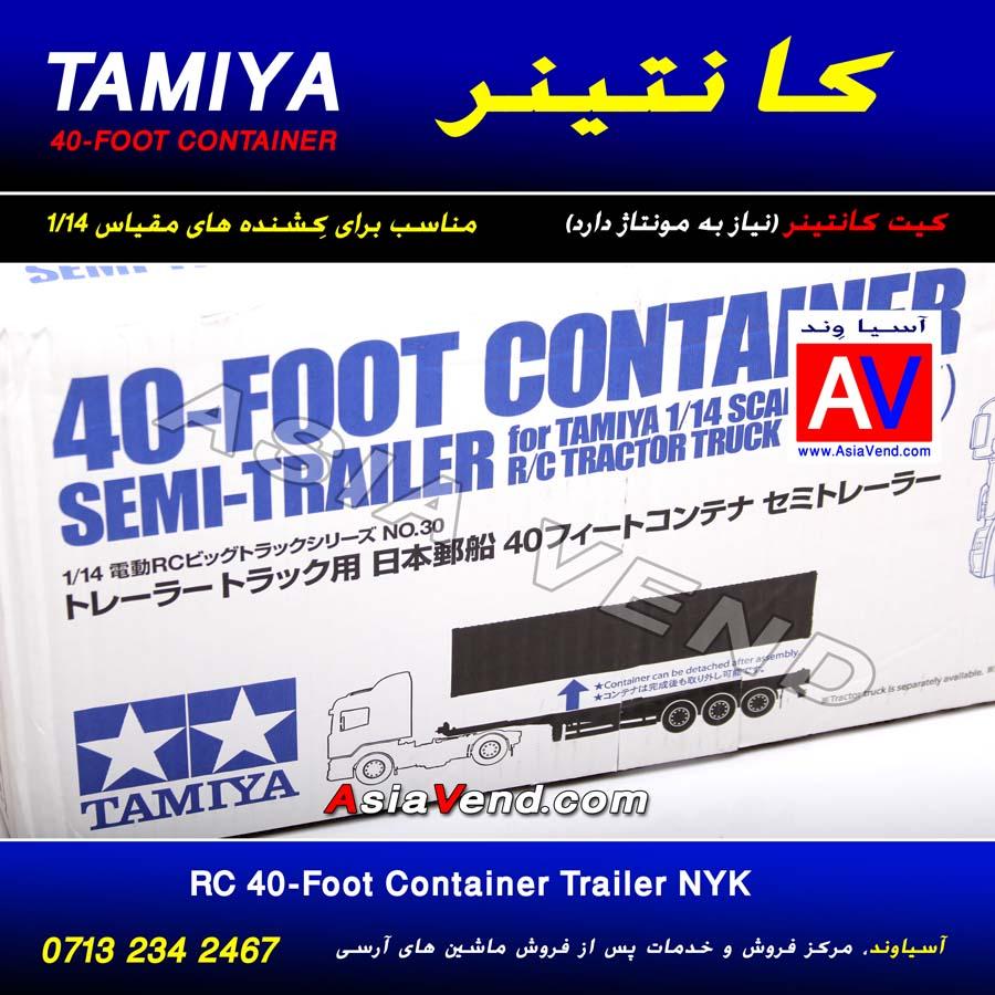 تریلی کنترلی کانتینر 40 فوت تامیا NYK