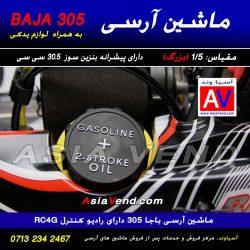 درب باک ماشین آرسی BAJA
