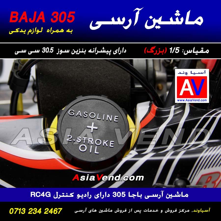 درب باک ماشین آرسی BAJA ماشین کنترلی آرسی بنزینی BAJA 305 RC CAR
