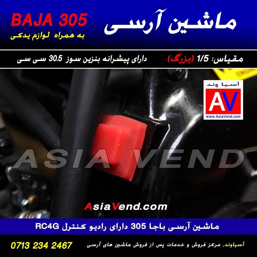 دکمه خاموش کن ماشین آرسی باجا 30 سی سی ماشین کنترلی آرسی بنزینی BAJA 305 RC CAR