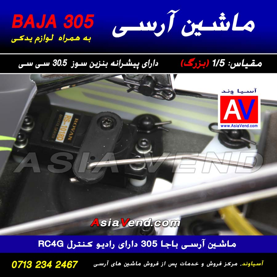 سرو گاز ماشین آرسی باجا 305 ماشین کنترلی آرسی بنزینی BAJA 305 RC CAR