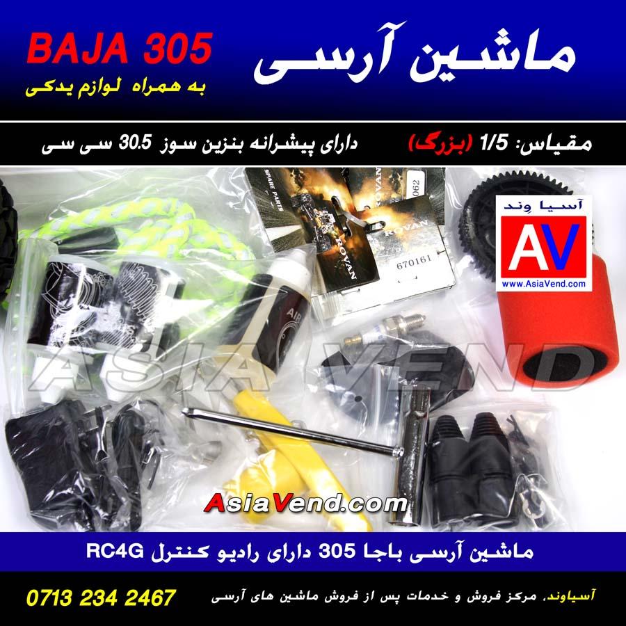 لوازم یدکی قطعات و اشانتیون همراه ماشین آرسی باجا ماشین کنترلی آرسی بنزینی BAJA 305 RC CAR