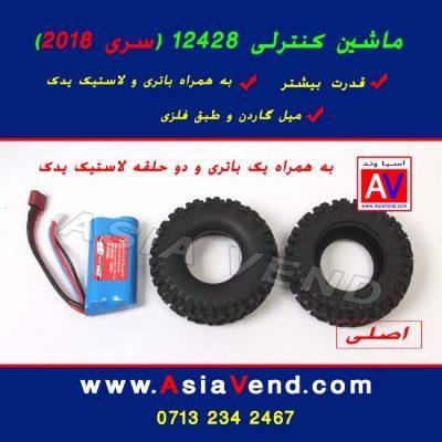 ماشین کنترلی آفرود مدل 12428 سری 2018 1 1 400x400 ماشین کنترلی 12428 سری 2018