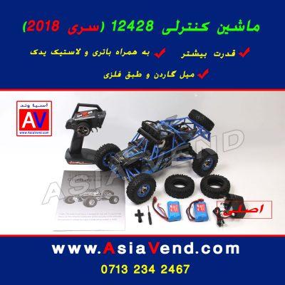 ماشین کنترلی 12428 سری جدید 400x400 ماشین کنترلی 12428 سری 2018